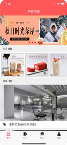 来杯奶茶app手机版v1.1截图0