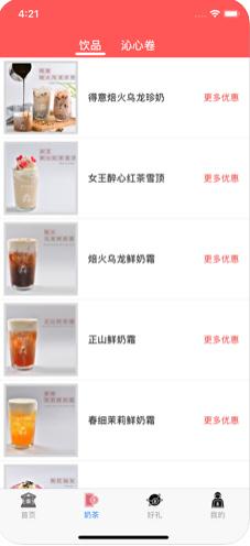 来杯奶茶app手机版v1.1截图2
