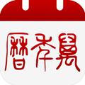 万年历app日历查询工具苹果版v1.0