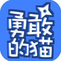 勇敢的猫游戏手机最新版v1.2.2