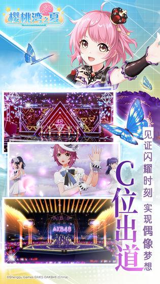 AKB48正版手游截图1