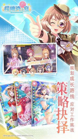 AKB48正版手游截图2