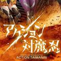 Action对魔忍手游公测抢先版1.0