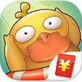养鸭子app赚红包版1.2.0