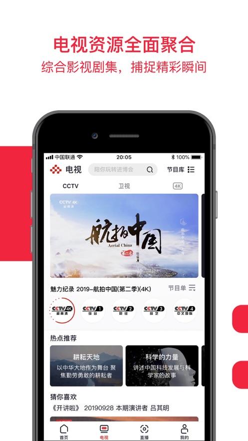 2020央视频app电视版v1.0.1.50583截图0