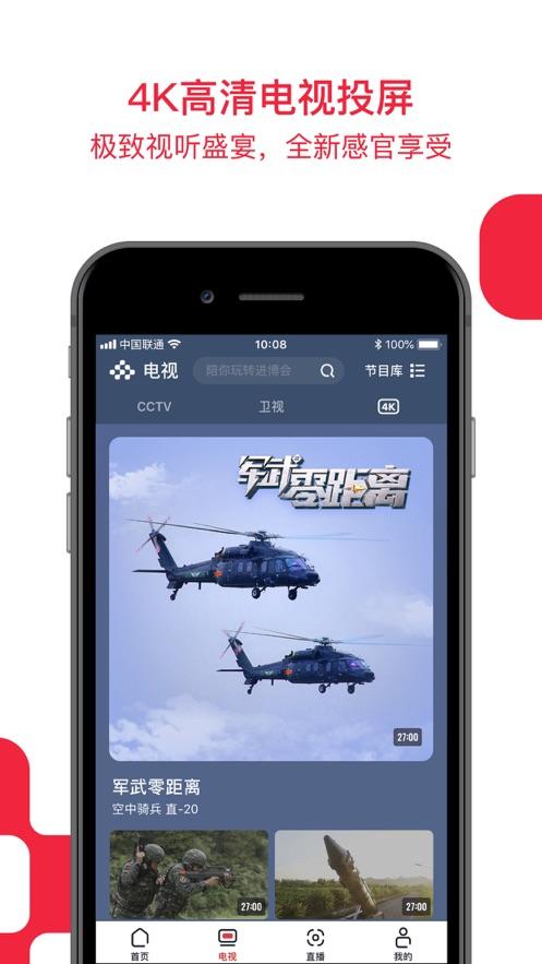 2020央视频app电视版v1.0.1.50583截图1