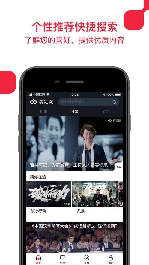 2020央视频app电视版v1.0.1.50583截图2