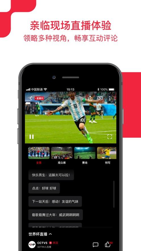 2020央视频app电视版v1.0.1.50583截图3