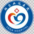 烟台业达医院运营系统appv1.0