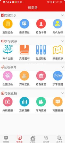 南阳�U水先锋app手机版1.0.0截图0