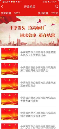 南阳�U水先锋app手机版1.0.0截图2