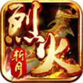 烈火斩月变态高爆版v2.21