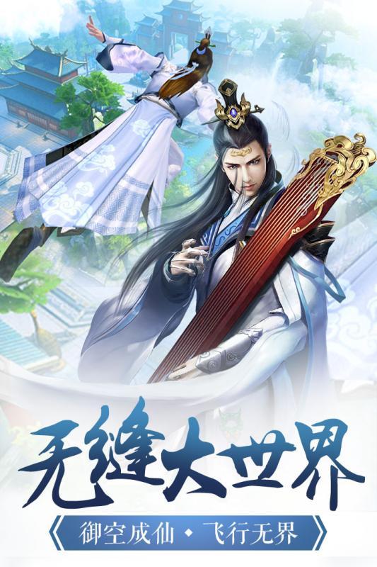 凡人诛仙决无限元宝版1.2.7截图0