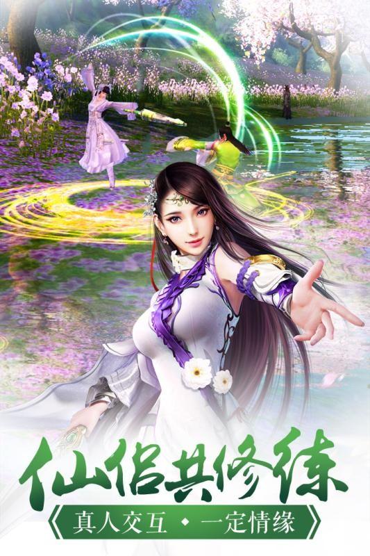 凡人诛仙决无限元宝版1.2.7截图1