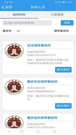 12348重庆法网app官方登陆入口v4.0截图1