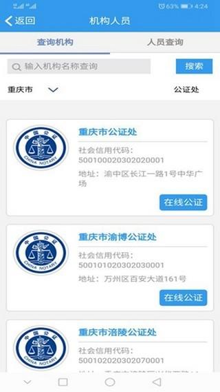 12348重庆法网app官方登陆入口v4.0截图2