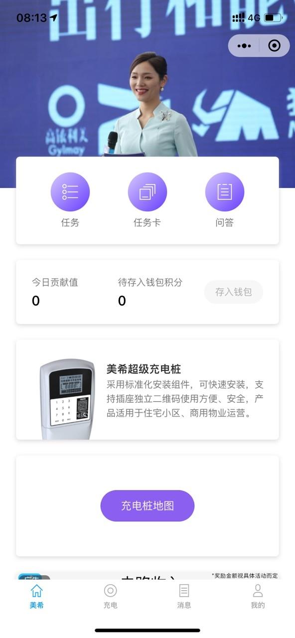美希Live交易所appv1.0.1安卓版截图1