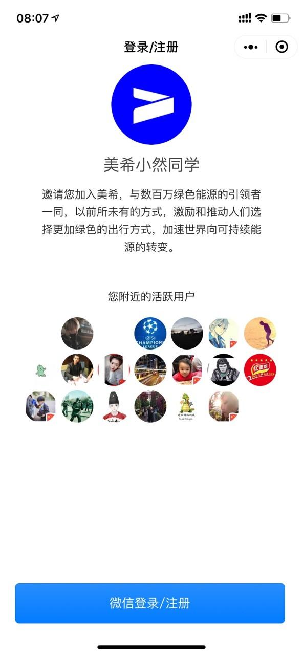 美希Live交易所appv1.0.1安卓版截图2