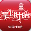 掌上盱眙app本地新闻资讯官方版v1.1