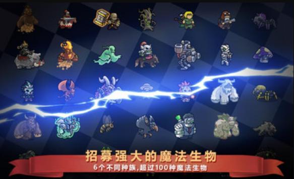 魔法冲突:炼金术战争内购破解版0.8.1截图2