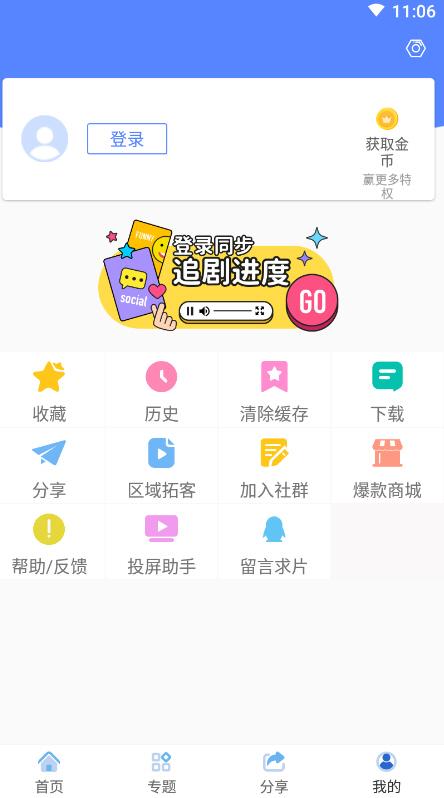 萌玩影视app破解版v2.1.0截图2
