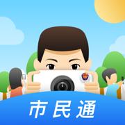 威海市民通官方appv3.9.4