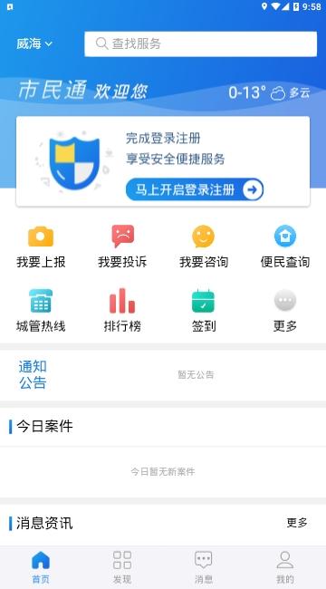 威海市民通官方appv3.9.4截图1