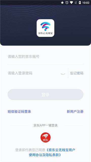 京东云无线宝app智能生活服务官方平台v1.2.1截图1