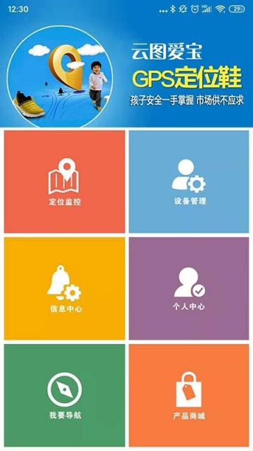 中科云定位app精准定位版v1.0截图0