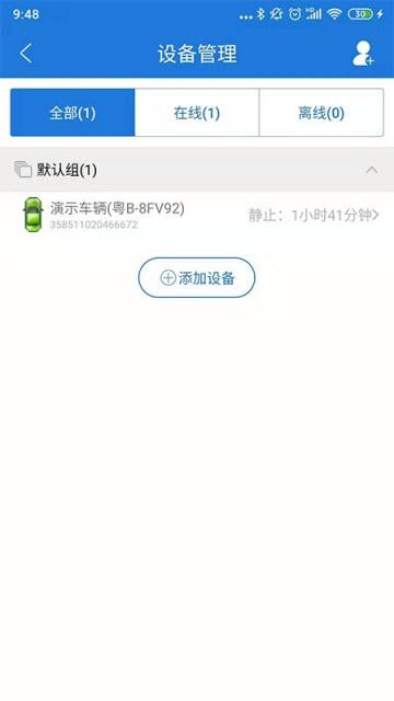 中科云定位app精准定位版v1.0截图2