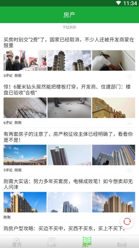 新沪报app多方面资讯平台官网版v1.0截图1