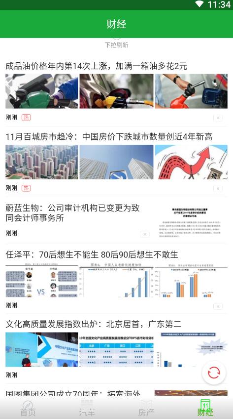 新沪报app多方面资讯平台官网版v1.0截图2