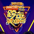 2020湖南卫视跨年演唱会app直播在线观看入口v6.4.1