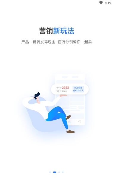 赋能宝app官方版1.0.0截图1