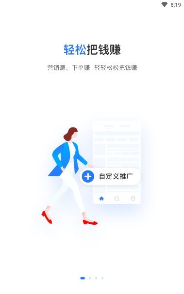 赋能宝app官方版1.0.0截图2