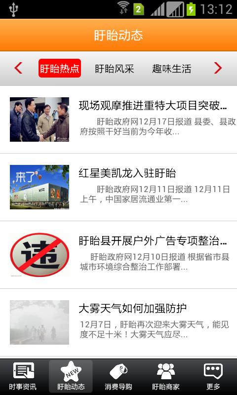 掌上盱眙app本地新闻资讯官方版v1.1截图0