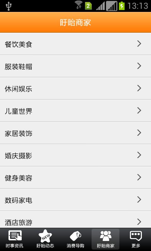 掌上盱眙app本地新闻资讯官方版v1.1截图1