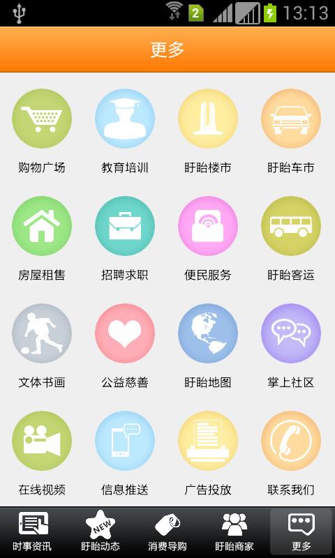掌上盱眙app本地新闻资讯官方版v1.1截图2