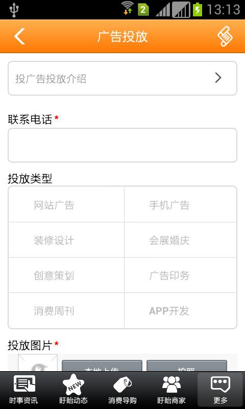 掌上盱眙app本地新闻资讯官方版v1.1截图3