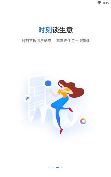 赋能宝app官方版1.0.0截图0
