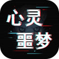 心灵噩梦游戏破解版1.0.0