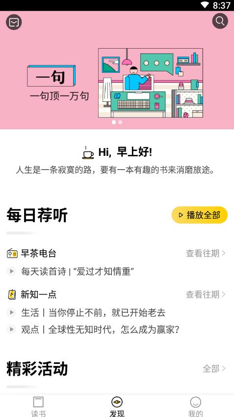樊登读书app破解版v3.9.54截图0