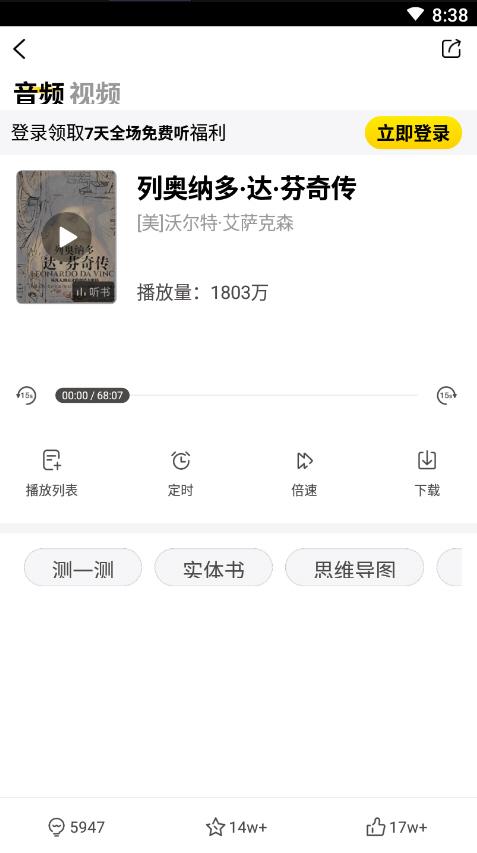 樊登读书app破解版v3.9.54截图2