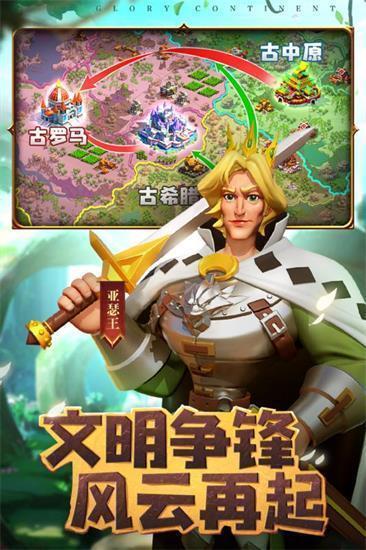 文明大陆游戏官方版截图1