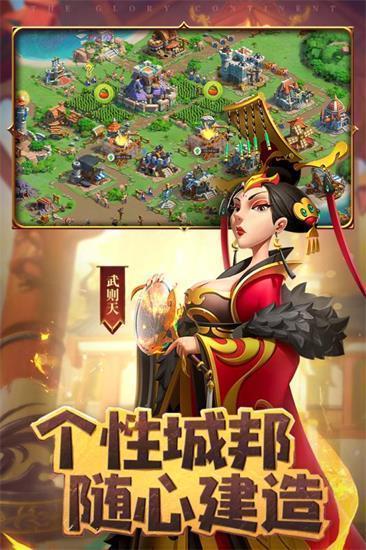 文明大陆游戏官方版截图2