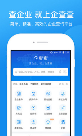 企查查企业信用查询app安卓版v12.3.0截图0