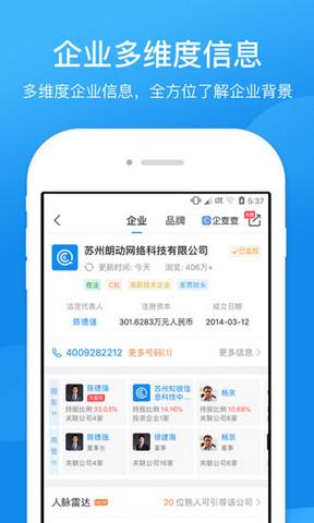 企查查企业信用查询app安卓版v12.3.0截图1