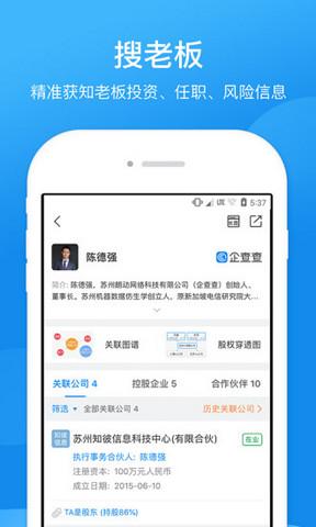 企查查企业信用查询app安卓版v12.3.0截图2