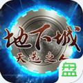 地下城天选之人游戏bt腾讯版2.9.7