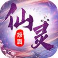 仙灵修真手游官方至尊版2.0.1